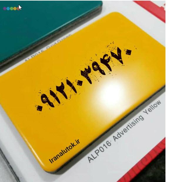 فروش انواع ورقهای کامپوزیت آلوتک و آلومیپیک