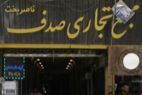 فروش مغازه در مركز خريد كرج المهدي