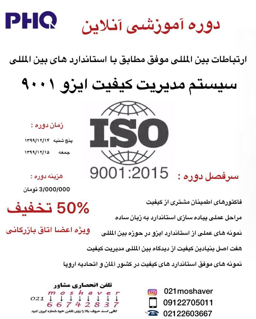 دوره مدیریت کیفیت ایزو 9001