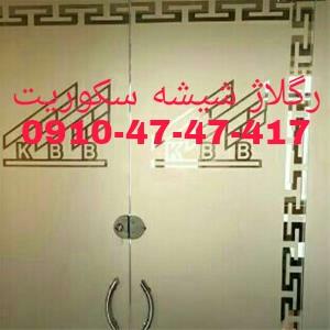 تعمیرات درب های شیشه ای سکوریت 09104747417 کمترین قیمت