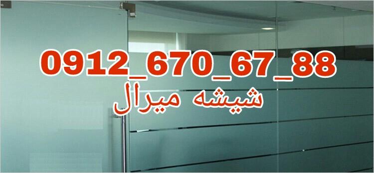 تنظیم و رگلاژ درب های شیشه ای 09126706788 کمترین قیمت