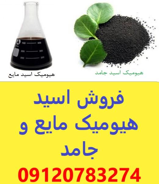 فروش اسید هیومیک - خرید اسید هیومیک - اسید هیومیک خارجی - قیمت اسید هیومیک - هیومکس آمریکایی - هیومیک اورگومکس
