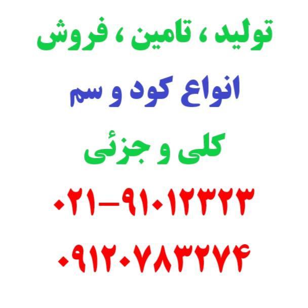 فروش کود در مشهد - خرید کود از مشهد