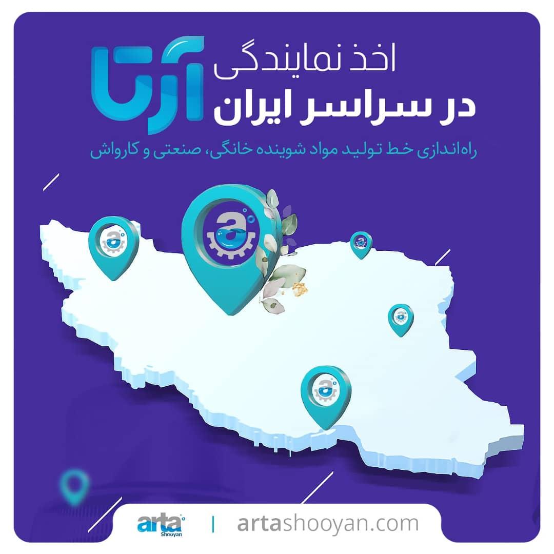 اعطای نمایندگی و راه اندازی خط تولید محلول ضد عفونی شرکت آرتا شویان02188647636